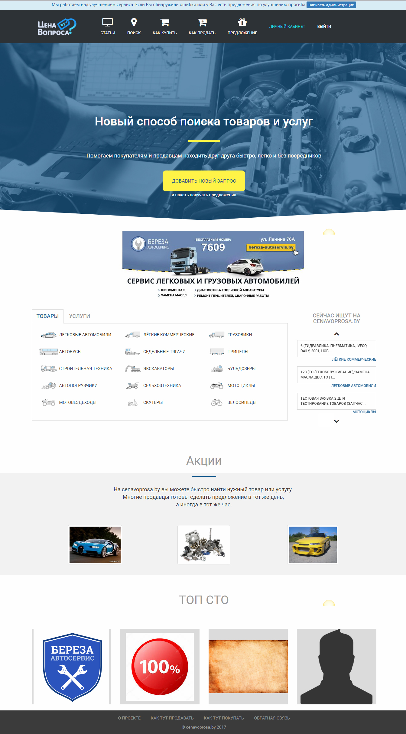 Development of a website for car-service center selection and search for spare parts