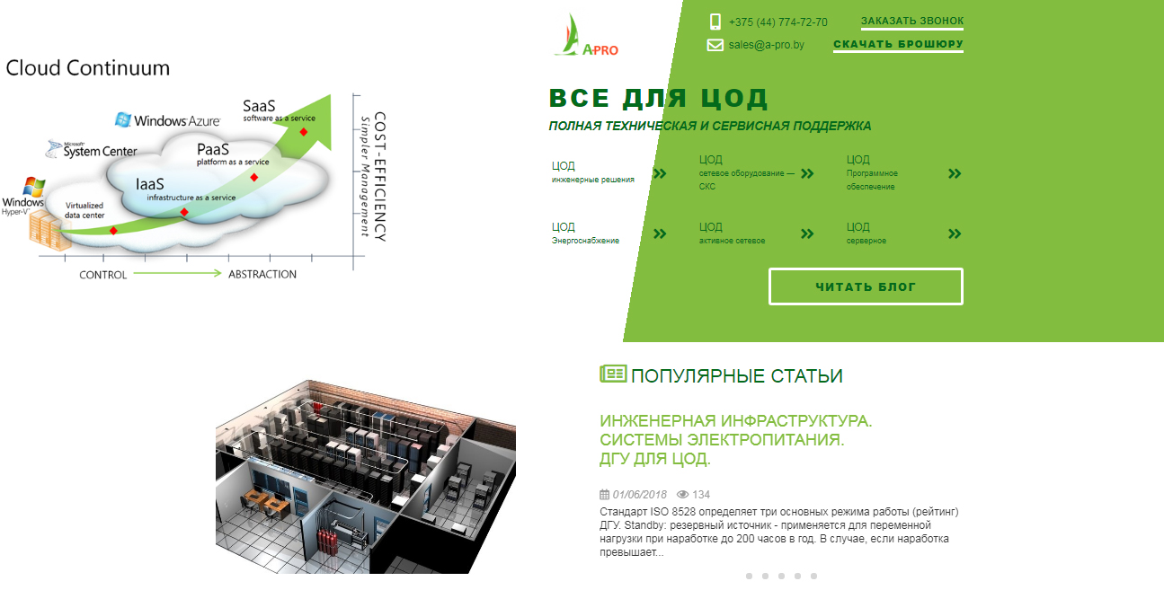 Development of website for provider of data centers solutions and services