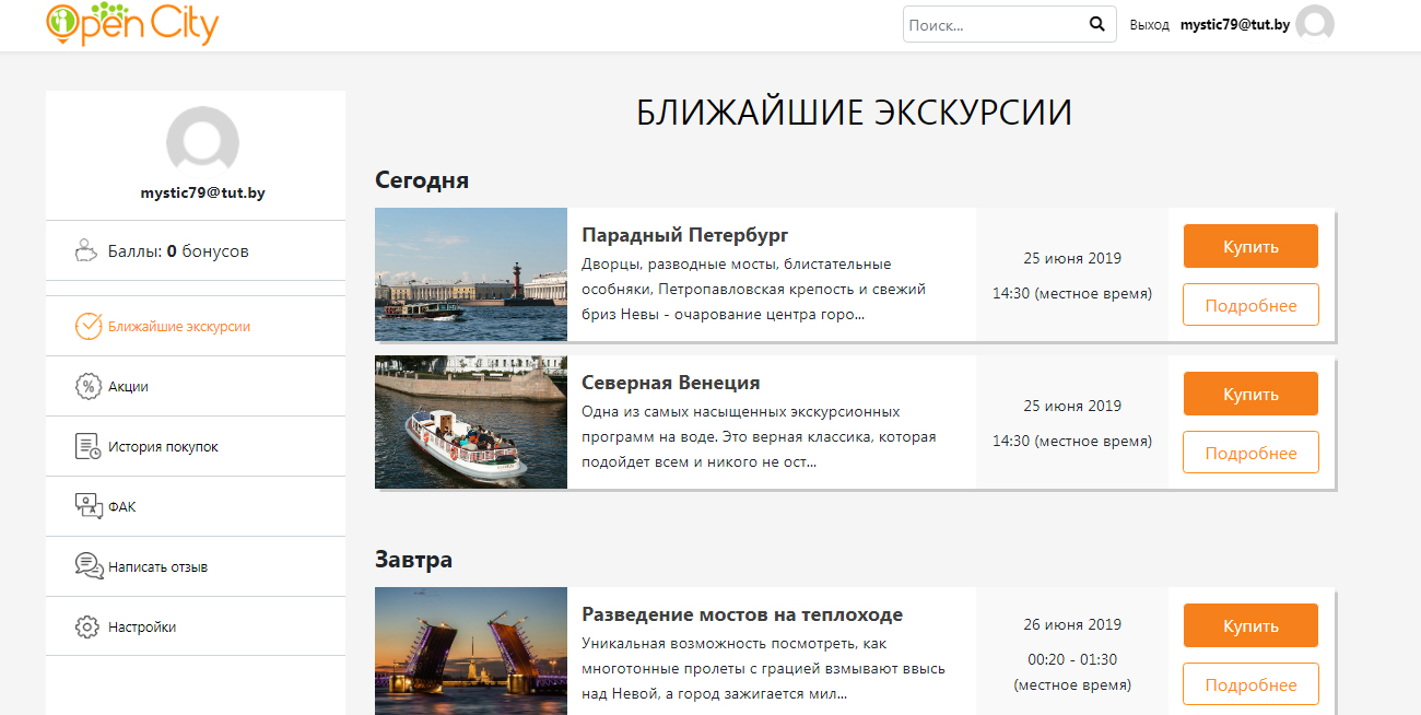 Development of online booking software for excursions