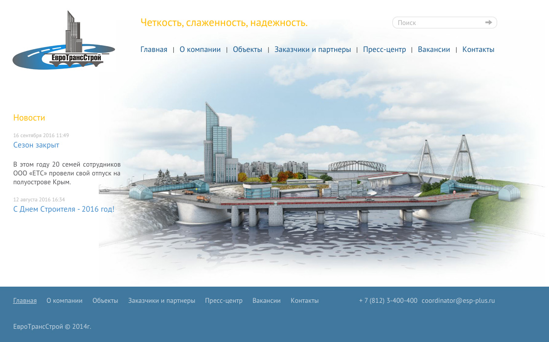 LLC «EuroTransStoy» - construction of projects of any complexity