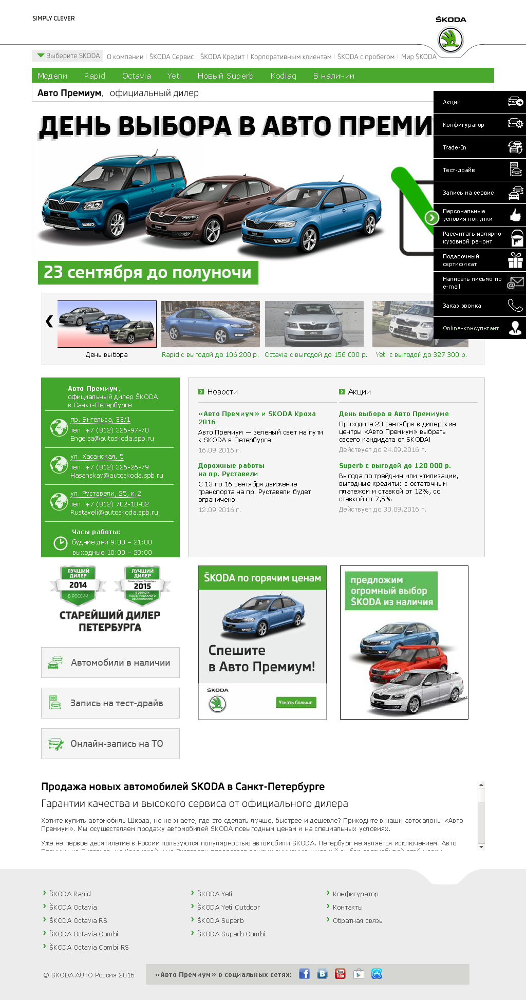 Auto Premium - authorized distributor of Skoda