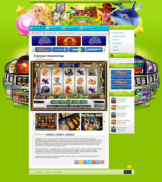 Design for website of gaming machines